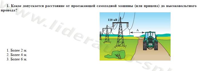 Минская расстояние от лэп безопасное понедельник Челябинске был