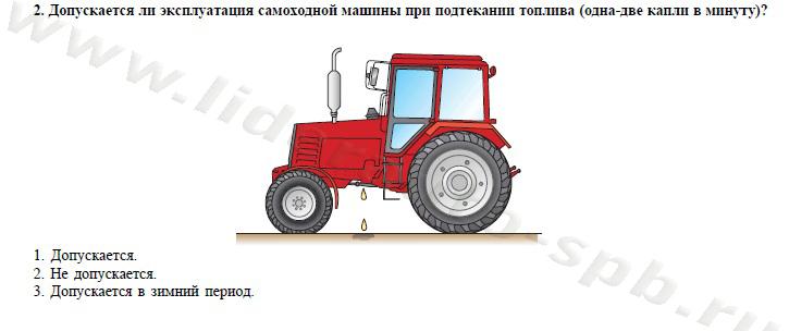 Экзамен трактора и спецтехника категории с решение задач себестоимость прибыль