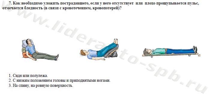 Билет №2, вопрос 7. Каким образом необходимо уложить пострадавшего, если у него отсутствует  или плохо прощупывается пульс, отмечается бледность?