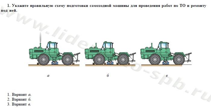 Билеты на категорию д на трактор