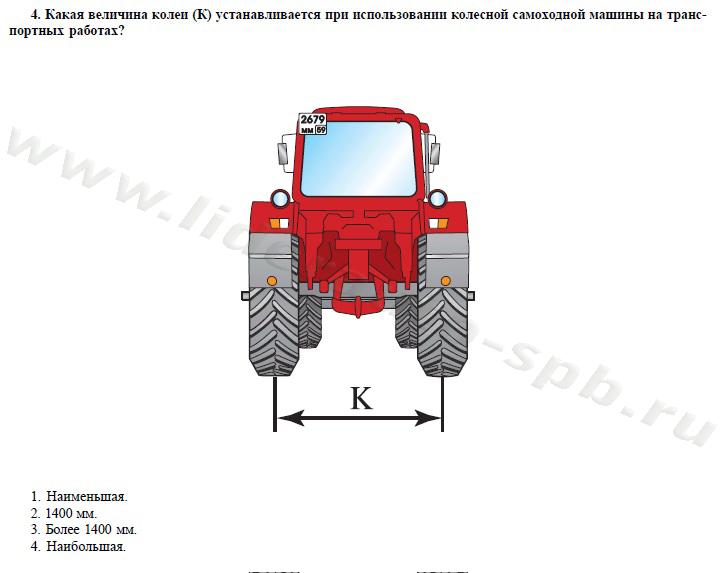 Ёкзамен теори¤ трактора и спецтехника категории спецтехника на drom