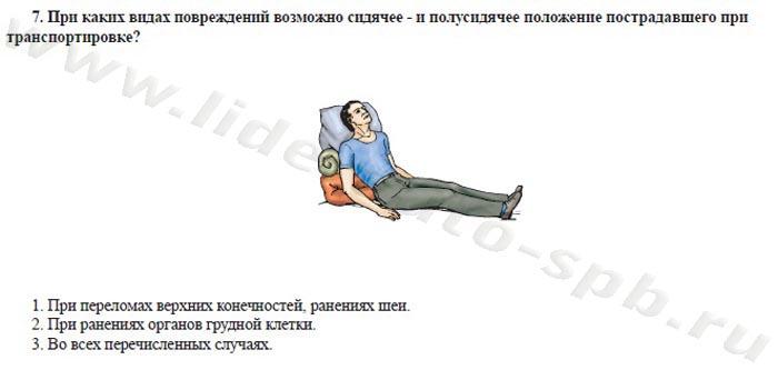 Билет №3, вопрос 7. При каких видах повреждений возможно сидячее или полусидячее положение при транспортировке пострадавшего?