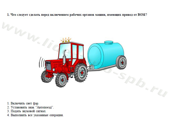 Экзамен билеты на трактор урок математики решения задач егэ
