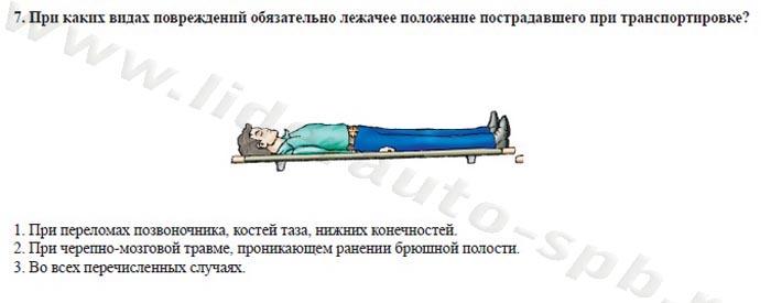 Билет №4, вопрос 7. При каких видах повреждений обязательно лежачее положение при транспортировке пострадавшего?