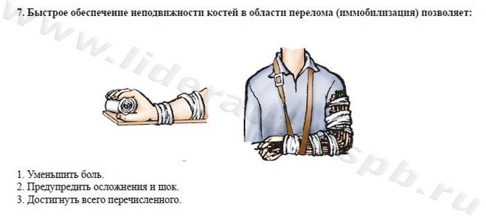 Билет №5, вопрос 7. Быстрое обеспечение неподвижности костей в области перелома (иммобилизация) позволяет: