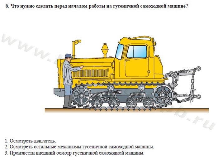 Ёкзамен теори¤ трактора и спецтехника категории курганский сайт спецтехники
